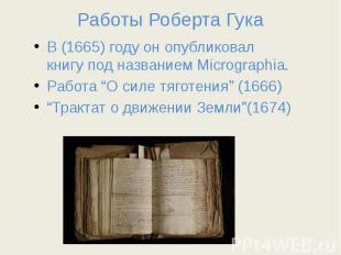 Работы Роберта Гука В (1665) году он опубликовал книгу под названиемMicrog