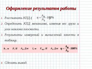 Рассчитать КПД ( ). Рассчитать КПД ( ). Определить КПД механизма, изменив вес гр