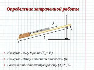 Измерить силу трения (Fтр= F.). Измерить силу трения (Fтр= F.). Измерить длину н