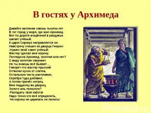 В гостях у Архимеда Давайте заглянем сквозь тысячи лет В тот город у моря, где ж