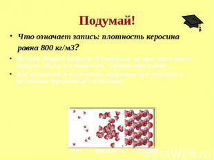 Подумай! Что означает запись: плотность керосина равна 800 кг/м3?