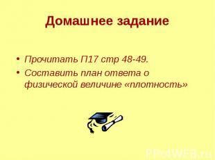 Домашнее задание Прочитать П17 стр 48-49. Составить план ответа о физической вел