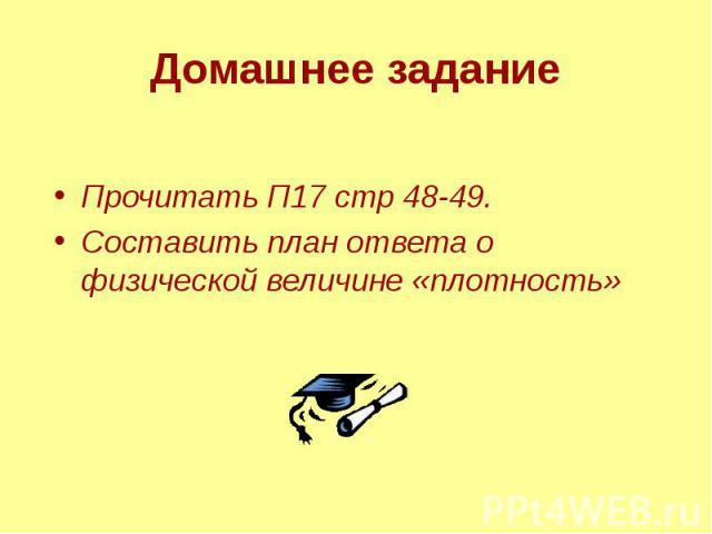 Домашнее задание Прочитать П17 стр 48-49. Составить план ответа о физической величине «плотность»