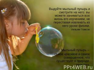 Выдуйте мыльный пузырь и смотрите на него: вы можете заниматься всю жизнь его из