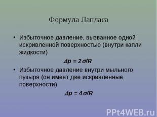 Формула Лапласа Избыточное давление, вызванное одной искривленной поверхностью (