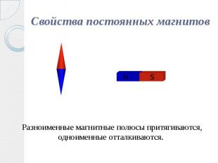 Свойства постоянных магнитов Разноименные магнитные полюсы притягиваются, одноим