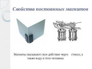 Свойства постоянных магнитов Магниты оказывают свое действие через стекло, а так