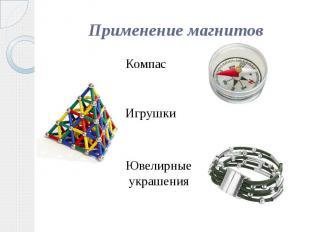 Применение магнитов