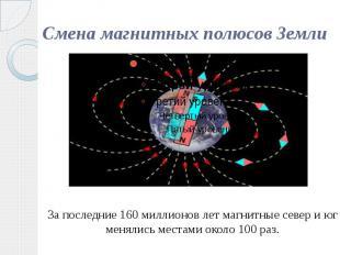 Смена магнитных полюсов Земли