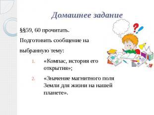 Домашнее задание §§59, 60 прочитать. Подготовить сообщение на выбранную тему: «К
