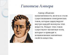 Гипотеза Ампера Ампер объяснял намагниченность железа и стали существованием эле