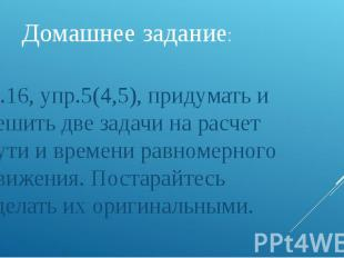 Домашнее задание: П.16, упр.5(4,5), придумать и решить две задачи на расчет пути
