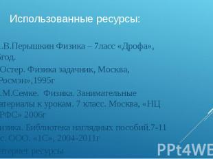 Использованные ресурсы: 1 .А.В.Перышкин Физика – 7ласс «Дрофа», 2006год. Г.Остер