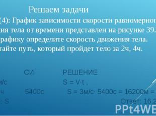 Решаем задачи Упр.5(4): График зависимости скорости равномерного движения тела о