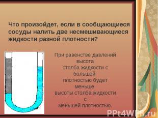 Что произойдет, если в сообщающиеся сосуды налить две несмешивающиеся жидкости р