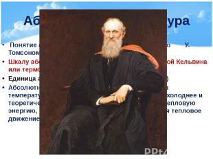 Абсолютная температура Понятие абсолютной температуры было введено У. Томс