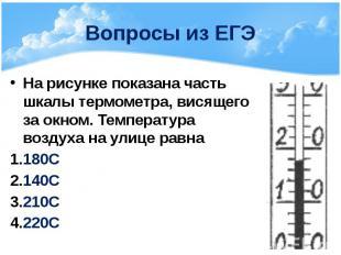 Вопросы из ЕГЭ На рисунке показана часть шкалы термометра, висящего за окном. Те
