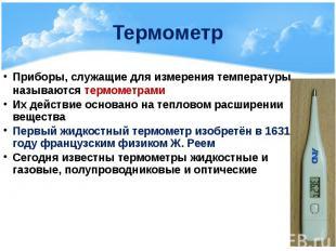 Термометр Приборы, служащие для измерения температуры называются термометрами Их