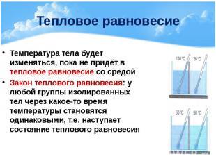 Тепловое равновесие Температура тела будет изменяться, пока не придёт в тепловое