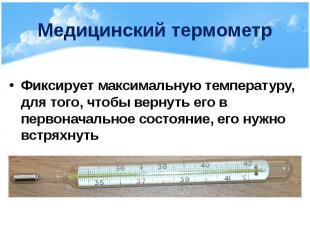 Медицинский термометр Фиксирует максимальную температуру, для того, чтобы вернут