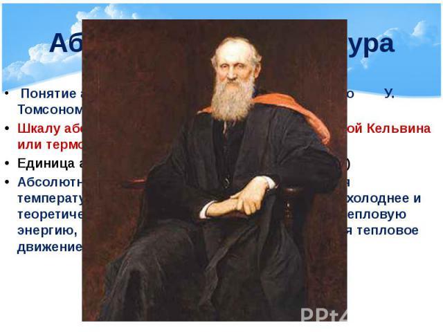 Абсолютная температура Понятие абсолютной температуры было введено У. Томсоном (Кельвином) Шкалу абсолютной температуры называют шкалой Кельвина или термодинамической температурной шкалой Единица абсолютной температуры —кельвин(К)&…