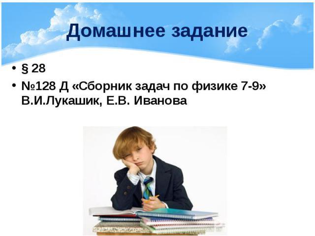 Домашнее задание § 28 №128 Д «Сборник задач по физике 7-9» В.И.Лукашик, Е.В. Иванова