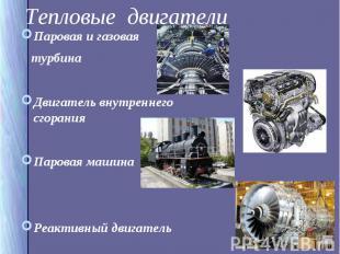 Паровая и газовая Паровая и газовая турбина Двигатель внутреннего сгорания Паров