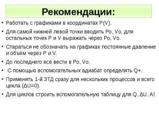 Работать с графиками в координатах Р(V). Работать с графиками в координатах Р(V)