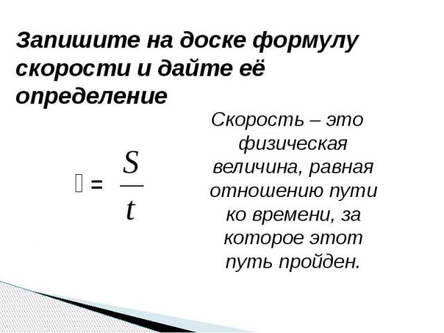 Запишите на доске формулу скорости и дайте её определение �� =
