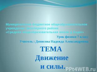 Муниципальное бюджетное общеобразовательное учреждение Заполярного района «Средн