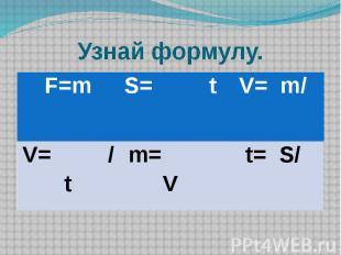 Узнай формулу.