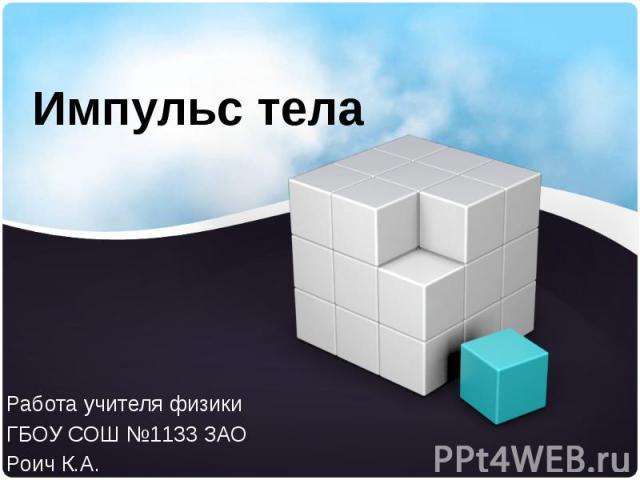 Работа учителя физики ГБОУ СОШ №1133 ЗАО Роич К.А.