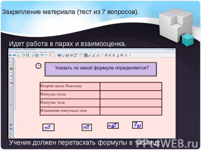 Закрепление материала (тест из 7 вопросов).
