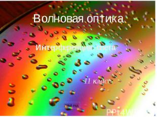 Волновая оптика 11 класс