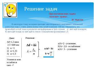Решение задач В некоторую точку на экране приходит два когерентного излучения с