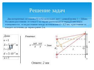 Решение задач Два когерентных источника S1 и S2 испускают свет с длиной волны λ