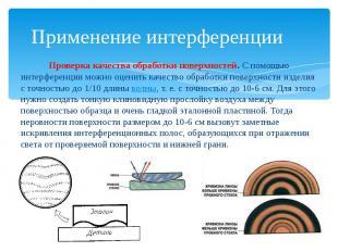 Применение интерференции Проверка качества обработки поверхностей.С помощь
