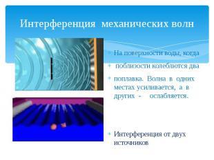 Интерференция механических волн На поверхности воды, когда поблизости колеблются