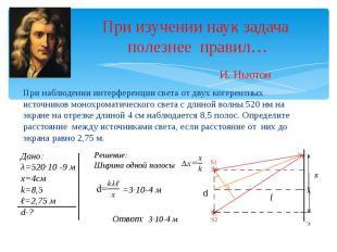 При изучении наук задача полезнее правил… При наблюдении интерференции света от