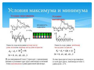 Условия максимума и минимума