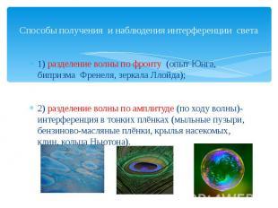 Способы получения и наблюдения интерференции света 1) разделение волны по фронту