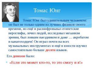 Томас Юнг Томас Юнг был удивительным человеком: он был не только одним из лучших