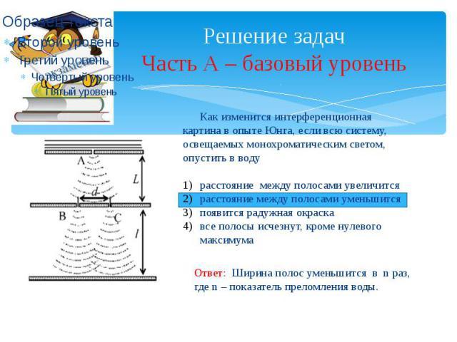 Решение задач Часть А – базовый уровень