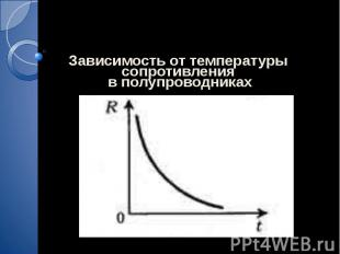 Зависимость от температуры сопротивления в полупроводниках