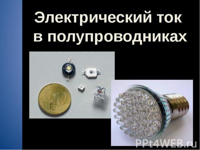Электрический ток в полупроводниках