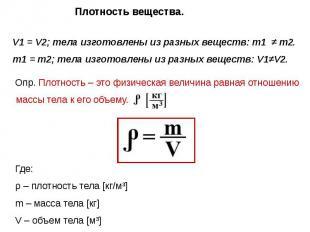 Плотность вещества. V1 = V2; тела изготовлены из разных веществ: m1 ≠ m2. m1 = m