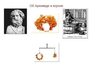 Об Архимеде и короне.