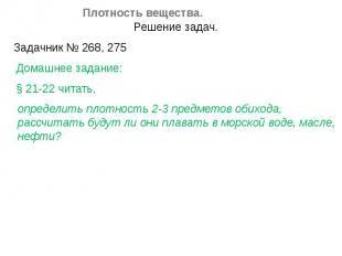 Плотность вещества. Решение задач. Задачник № 268, 275 Домашнее задание: § 21-22