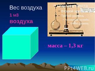 Вес воздуха