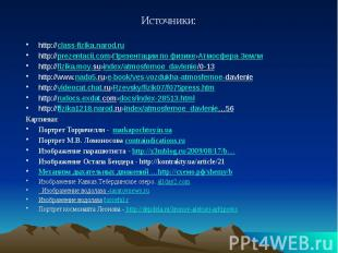 Источники: http://class-fizika.narod.ru http://prezentacii.com›Презентации